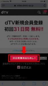 dTV「1話しか見れない時の対処手順(dTV公式サイトへアクセス、会員登録手続きを開始)