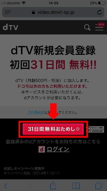 iPhoneでdTVに新規登録する手順1