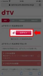 dTV「1話しか見れない時の対処手順(dアカウントがある方はログインしてから登録してください。)
