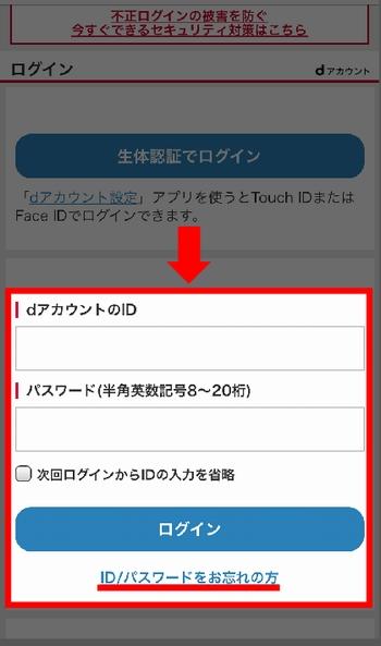 iPhoneでdTVに新規登録する手順3