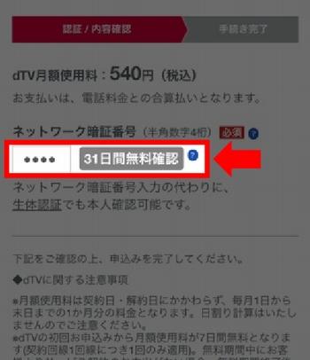iPhoneでdTVに新規登録する手順4-1