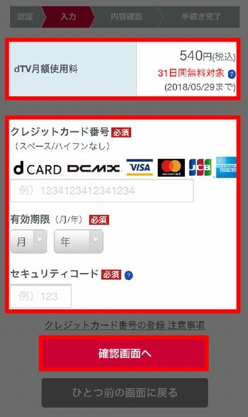 iPhoneでdTVに新規登録する手順4-2