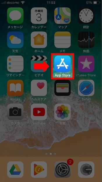 iPhoneにdTVアプリをインストール手順1