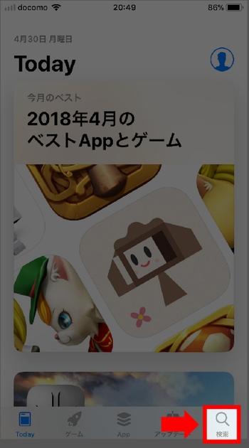 iPhoneにdTVアプリをインストール手順2