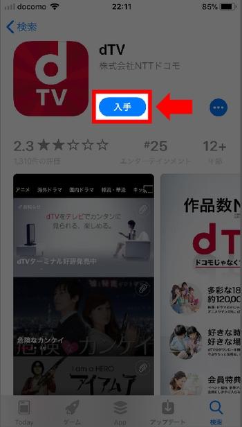 iPhoneにdTVアプリをインストール手順3