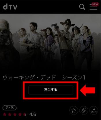 iPhoneで登録前にdTV動画を見る手順3-1