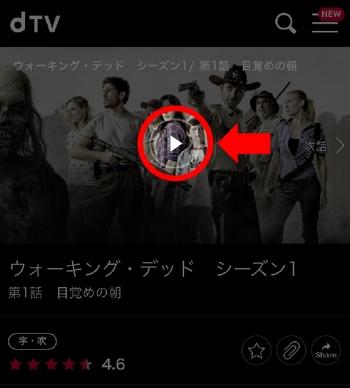 iPhoneで登録前にdTV動画を見る手順3-2