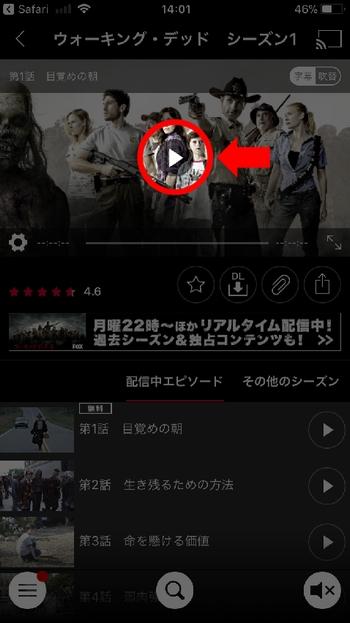 iPhoneで登録前にdTV動画を見る手順4