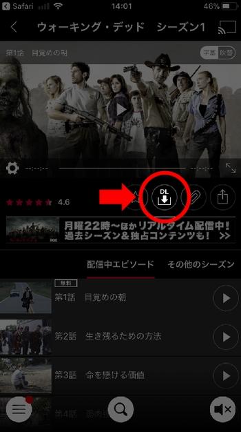 iPhoneで登録前にdTV動画をダウンロード手順1