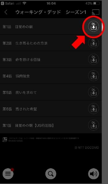 iPhoneで登録前にdTV動画をダウンロード手順2