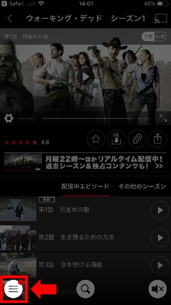 iPhoneで登録前にdTV動画をダウンロード手順3