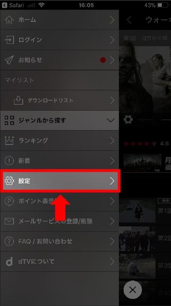 dTVアプリ設定を開く手順2