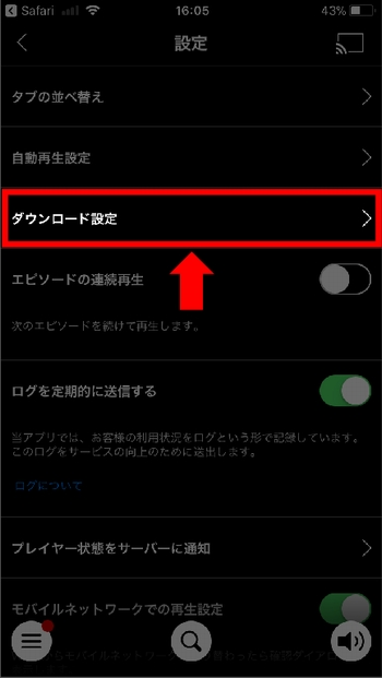 iPhoneで登録前にdTV動画をダウンロード手順4-2