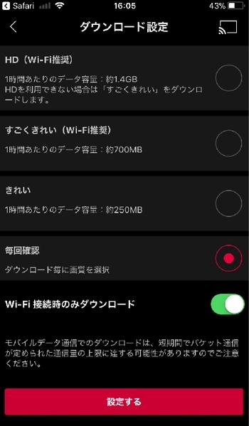 iPhoneで登録前にdTV動画をダウンロード手順5