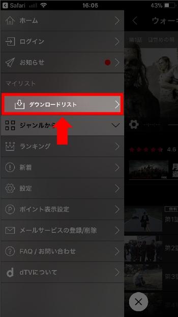 iPhoneで登録前にdTV動画をダウンロード手順7