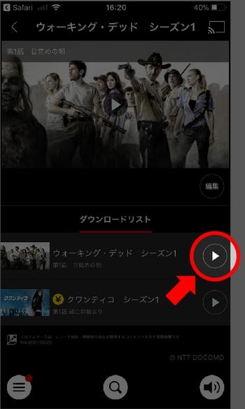 iPhoneで登録前にdTV動画をダウンロード手順8