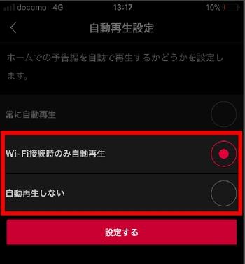 dTVアプリ設定自動再生をオフ手順2