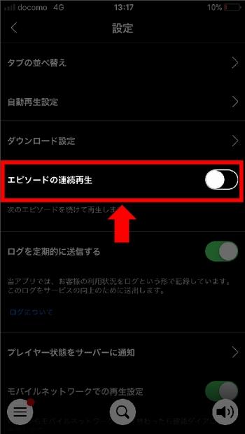 dTVアプリ設定エピソードの連続再生設定手順