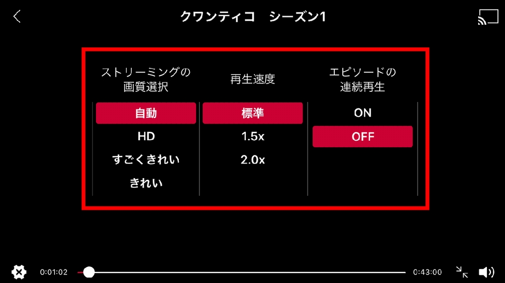 AndroidスマホでdTV動画設定変更手順3