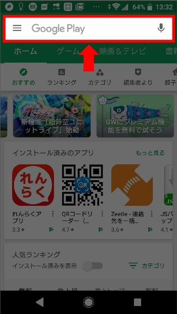 AndroidスマホにdTVアプリインストール手順2
