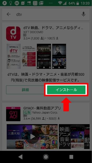 AndroidスマホにdTVアプリインストール手順3