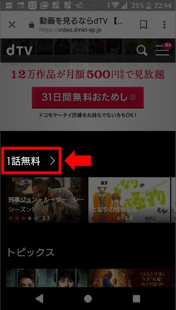 AndroidスマホでdTV登録前に見られる動画と再生手順2