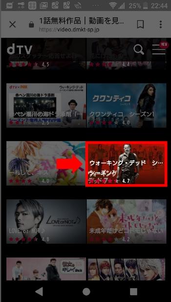 AndroidスマホでdTV登録前に見られる動画と再生手順3