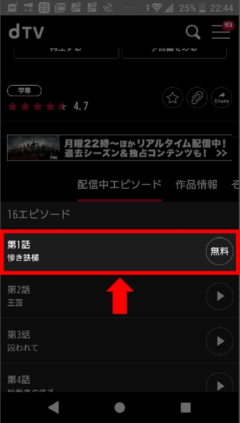 AndroidスマホでdTV登録前に見られる動画と再生手順4-1