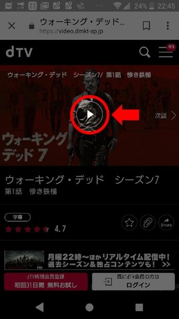 AndroidスマホでdTV登録前に見られる動画と再生手順4-2