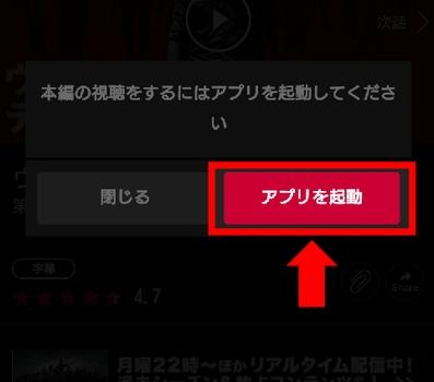 AndroidスマホでdTV登録前に見られる動画と再生手順4-3