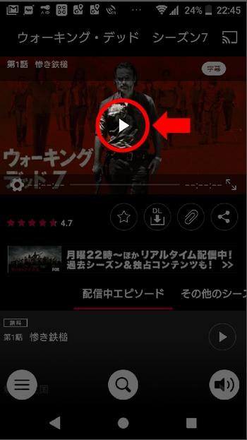 AndroidスマホでdTV登録前に見られる動画と再生手順5