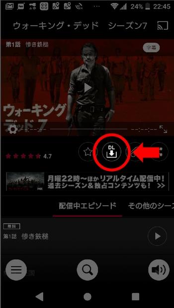 AndroidスマホでdTV登録前に見られる動画をダウンロード手順1