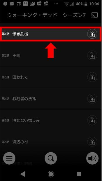AndroidスマホでdTV登録前に見られる動画をダウンロード手順2
