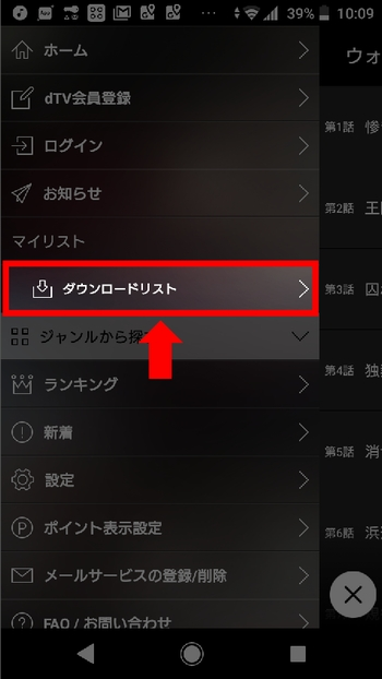 AndroidスマホでdTV登録前に見られる動画をダウンロード再生手順2