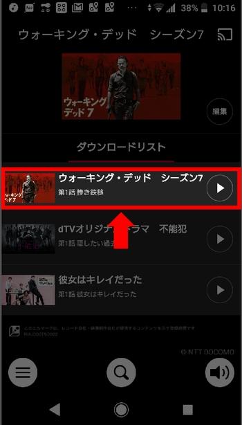 AndroidスマホでdTV登録前に見られる動画をダウンロード再生手順3