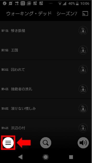 AndroidスマホでdTV登録前に見られる動画をダウンロード再生手順1