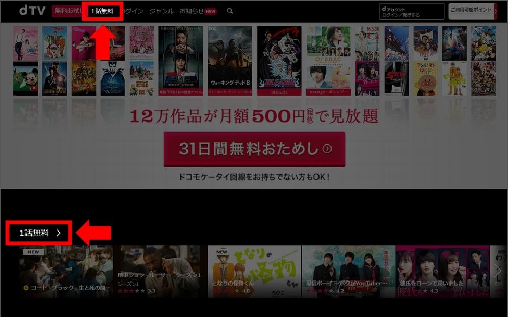 PCで登録せずにdTV動画を見る手順1-2