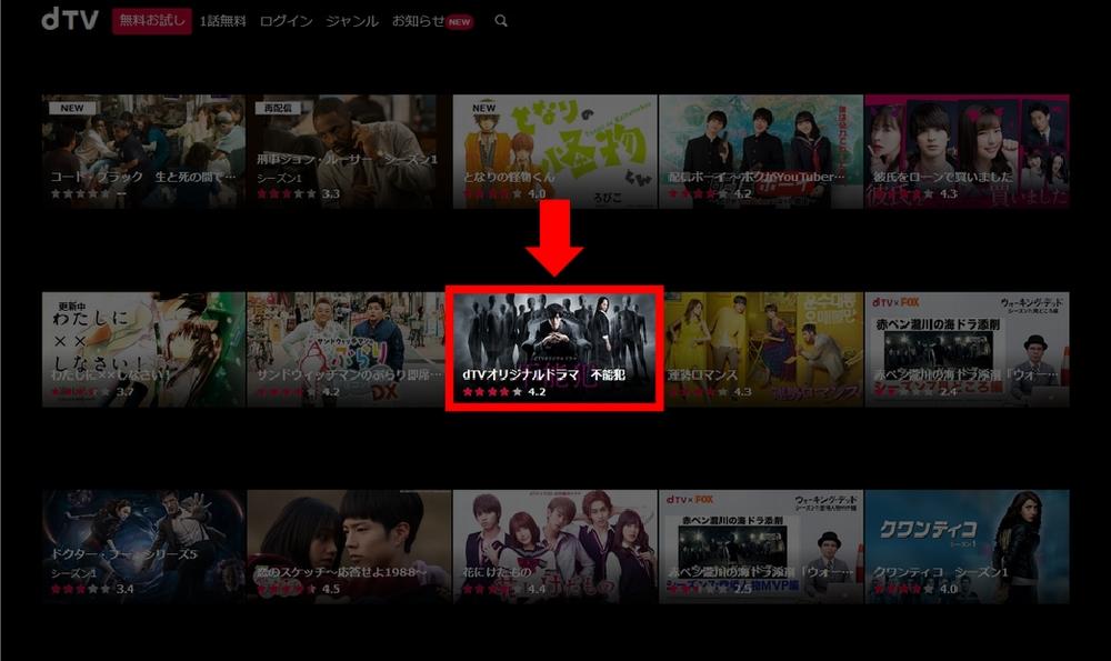 PCで登録せずにdTV動画を見る手順2