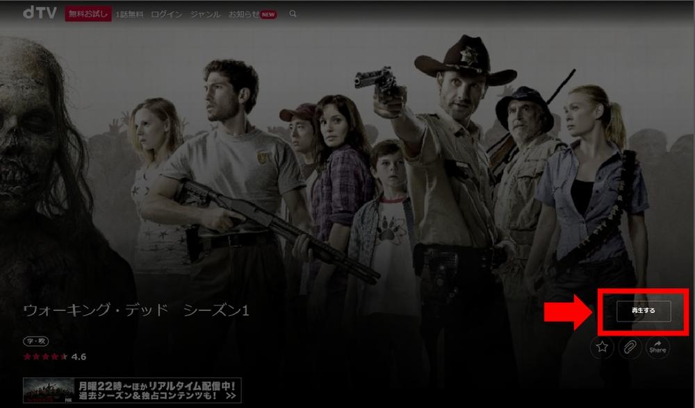 PCで登録せずにdTV動画を見る手順3