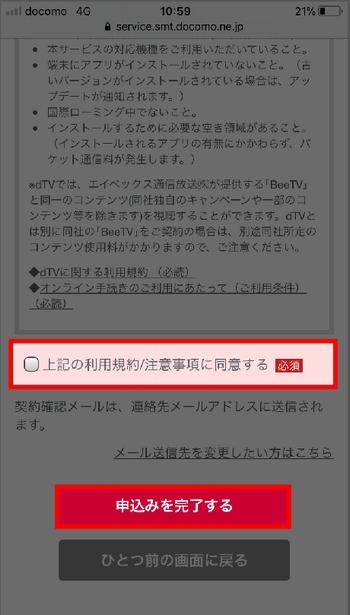 iPhoneでdTVに新規登録する手順5-2