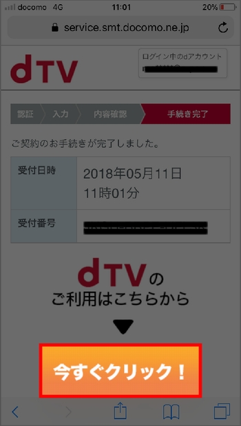 iPhoneでdTVに新規登録する手順6-1