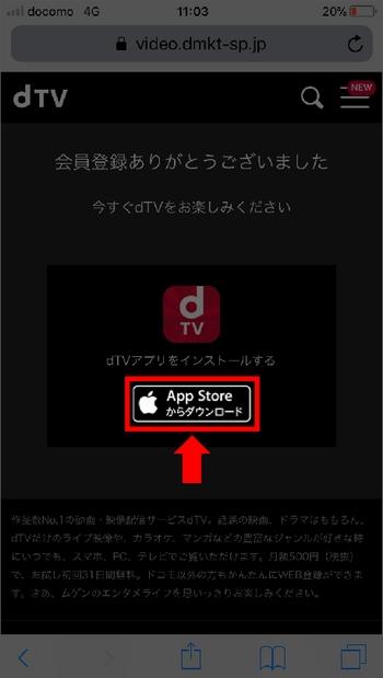 iPhoneでdTVに新規登録する手順6-2