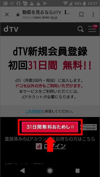 AndroidスマホでdTVに新規登録する手順1