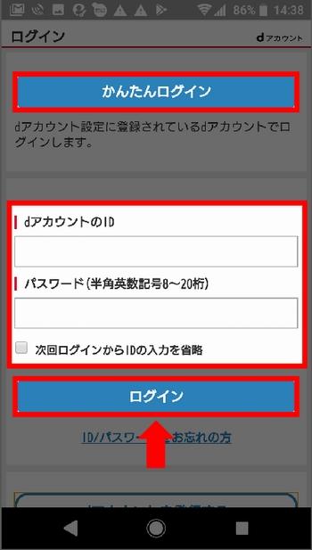 AndroidスマホでdTVに新規登録する手順2-1