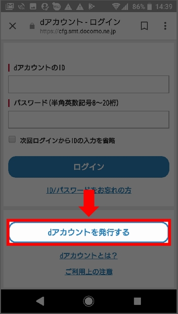 AndroidスマホでdTVに新規登録する手順2-2