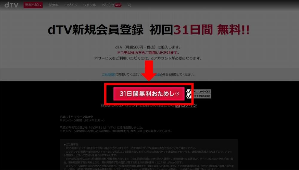 PCでdTVに新規登録する手順1-2