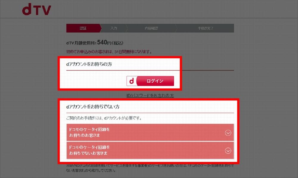 PCでdTVに新規登録する手順2