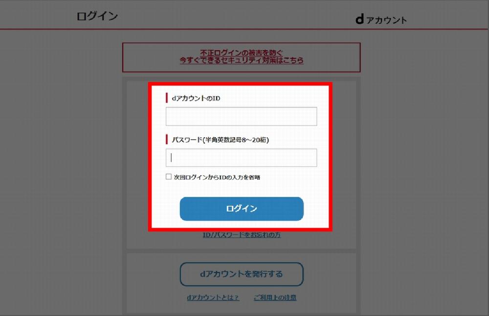 PCでdTVに新規登録する手順3
