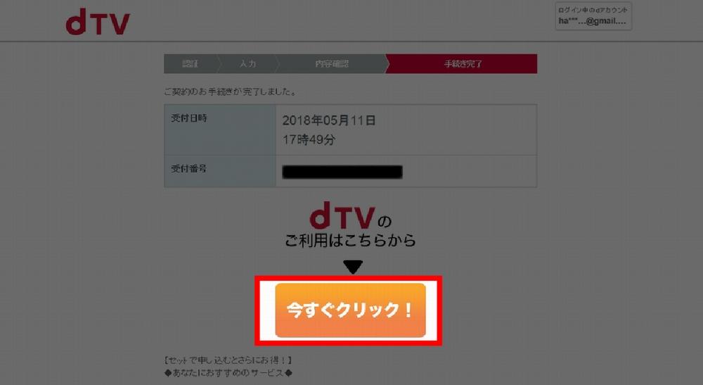 PCでdTVに新規登録する手順6