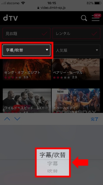 iPhone、AndroidスマホでのdTV動画の探し方手順4